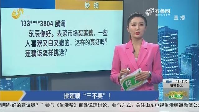 """妙招:挑莲藕""""三不要""""!"""