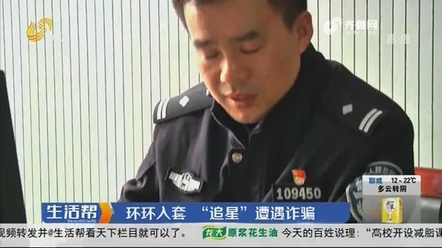 """【防骗全民行】环环入套 """"追星""""遭遇诈骗"""