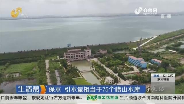 青岛:保水 引水量相当于75个崂山水库