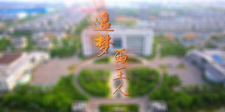《西王家园》20190415追梦西王人(三)精准把关人