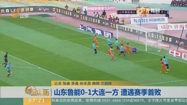 山东鲁能0-1大连一方 遭遇赛季首败
