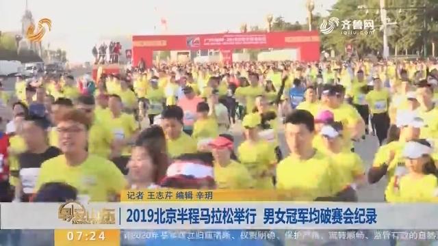 2019北京半程马拉松举行  男女冠军均破赛会纪录