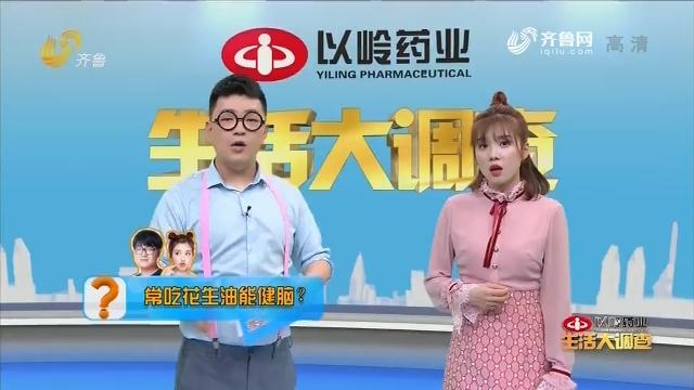 2019年04月14日《生活大调查》:常吃花生油能健脑?