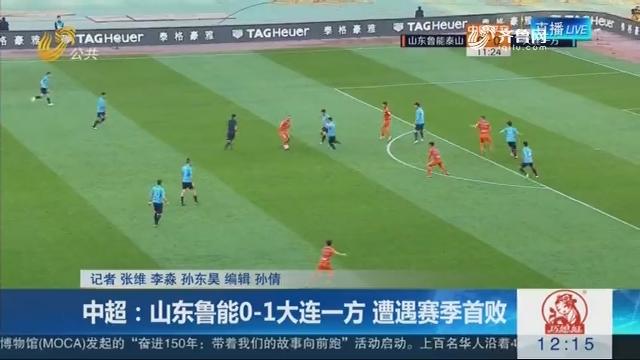 中超:山东鲁能0-1大连一方 遭遇赛季首败