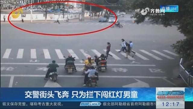 江西:交警街头飞奔 只为拦下闯红灯男童