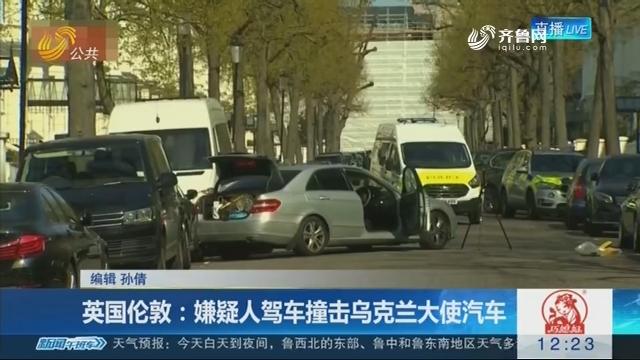 英国伦敦:嫌疑人驾车撞击乌克兰大使汽车