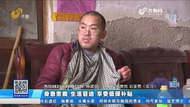 滨州:身患重病生活窘迫 享受低保补贴