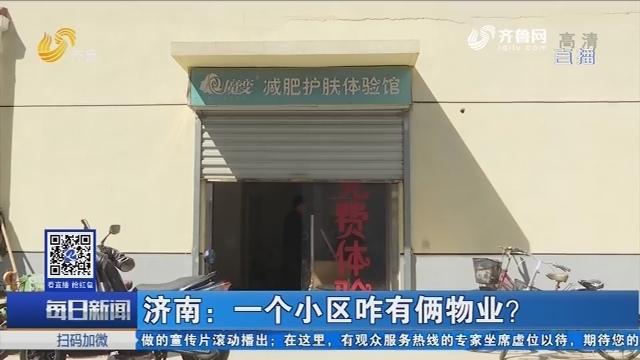 济南:一个小区咋有俩物业?