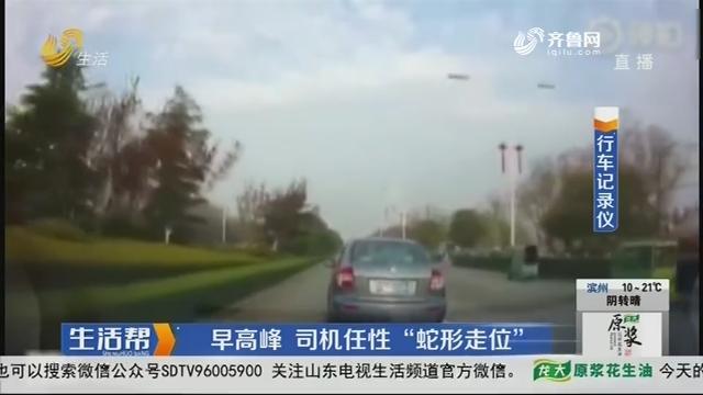 """潍坊:早高峰 司机任性""""蛇形走位"""""""