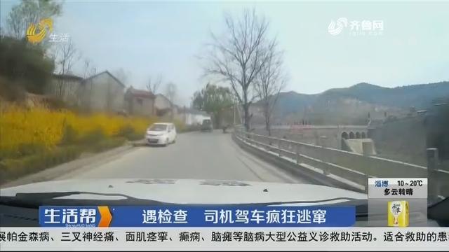 潍坊:遇检查 司机驾车疯狂逃窜