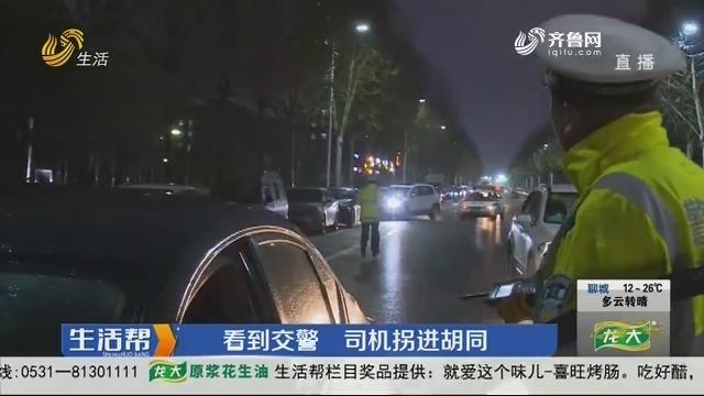 潍坊:看到交警 司机拐进胡同