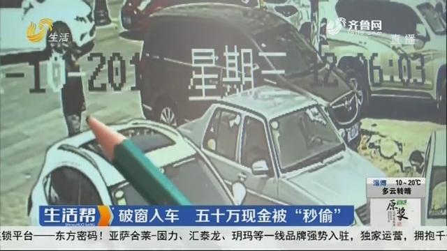 """临沂:破窗入车 五十万现金被""""秒偷"""""""