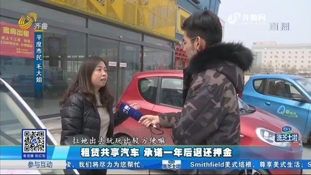 平度:租赁共享汽车 承诺一年后退还押金