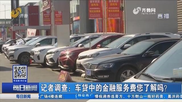 记者调查:车贷中的金融服务费您了解吗?