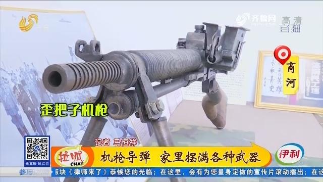 商河:机枪导弹 家里摆满各种武器
