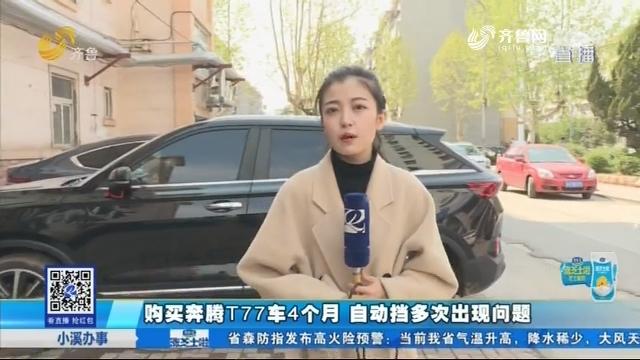 济南:购买奔腾T77车4个月 自动挡多次出现问题