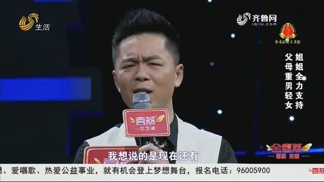 20190415《让梦想飞》:选手霸气来袭 李蕊沉着应战