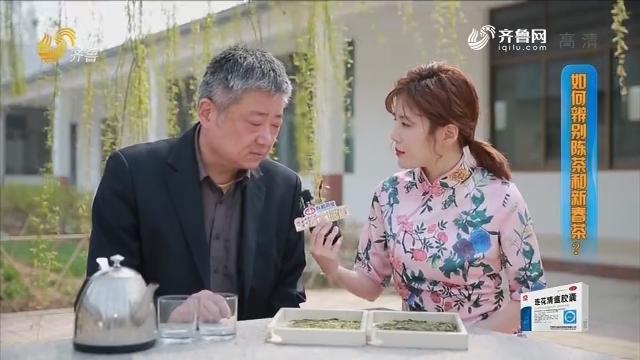 2019年04月15日《生活大调查》:如何辨别陈茶和新春茶?