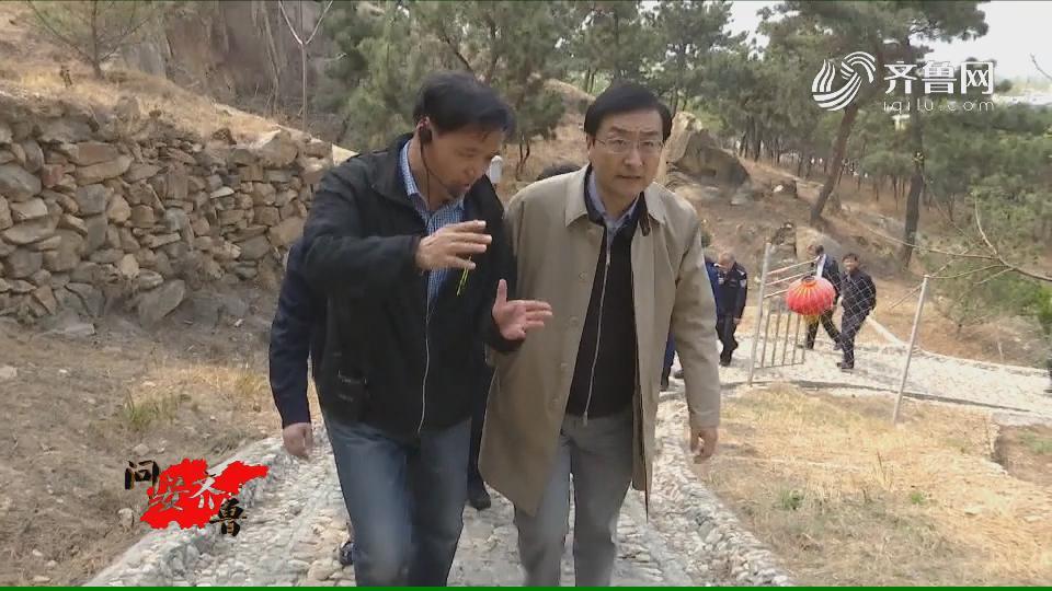 《问安齐鲁》04-13:《刘强到济南泰安督导森林防火工作》