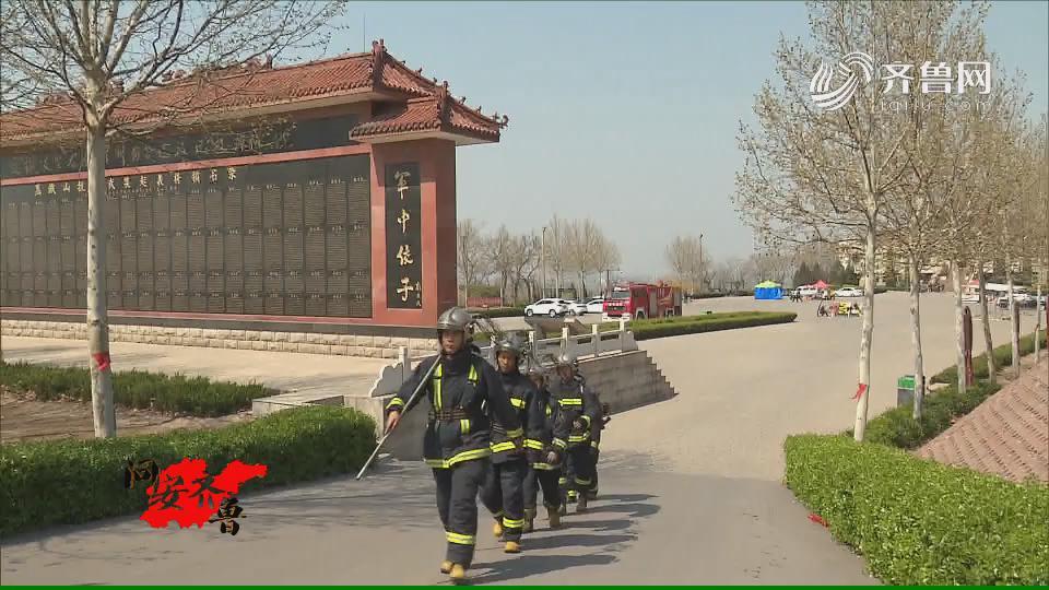 《问安齐鲁》04-13:《山东:多措并举 严阵以待 减少火灾发生》