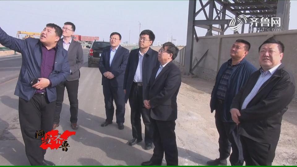 《问安齐鲁》04-13:《危化品排查整治:鲁北化工产业园存隐患》