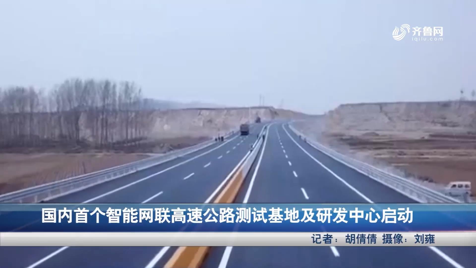 国内首个智能网联高速公路测试基地及研发中心启动