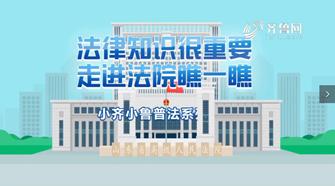 《法院在线》04-13:《法律知识很重要 走进法院瞧一瞧》