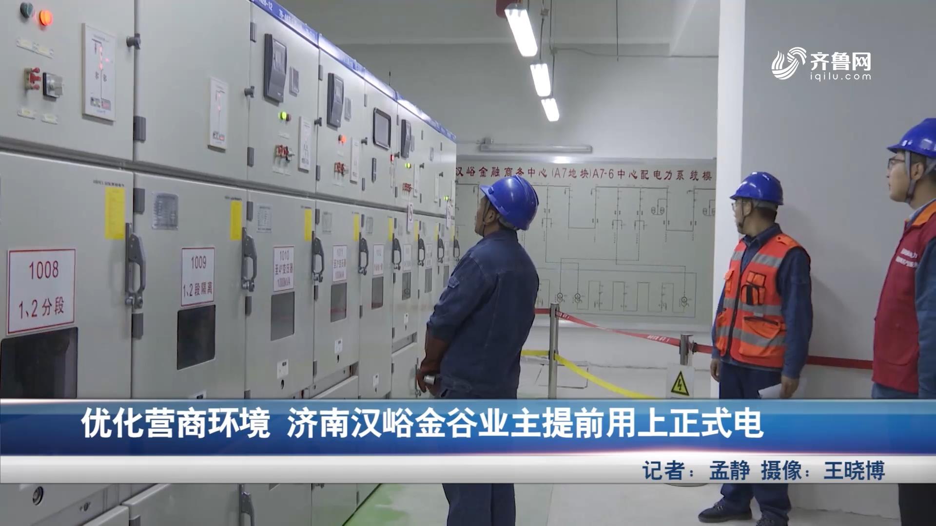优化营商环境 济南汉峪金谷业主提前用上正式电