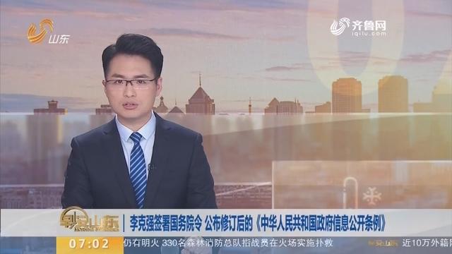 李克强签署国务院令 公布修订后的《中华人民共和国政府信息公开条例》