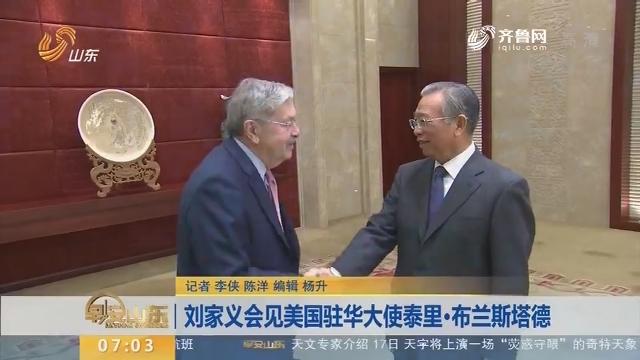 刘家义会见美国驻华大使泰里·布兰斯塔德