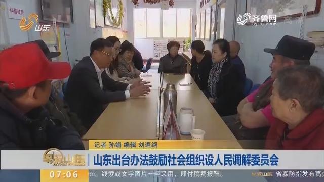 山东出台办法鼓励社会组织设人民调解委员会