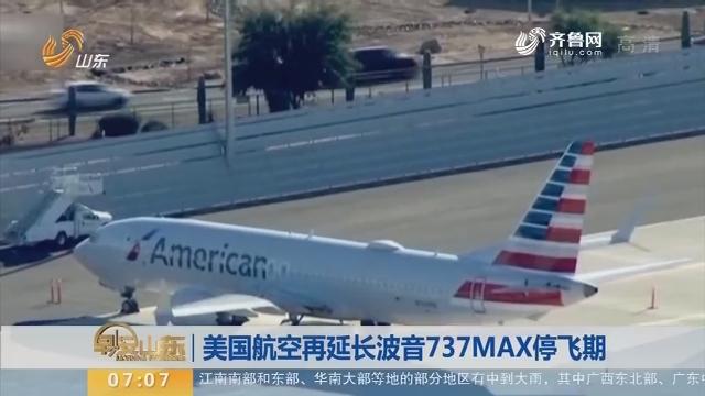 美国航空再延长波音737MAX停飞期