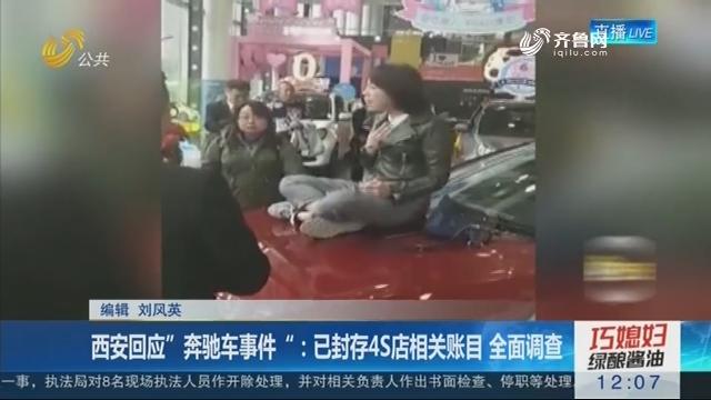 """西安回应""""奔驰车事件"""":已封存4S店相关帐目 全面调查"""
