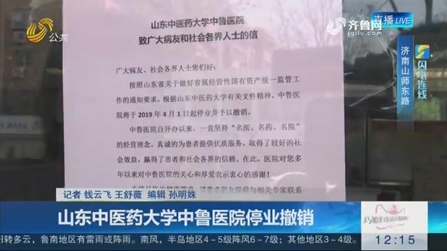 【闪电连线】山东中医药大学中鲁医院停业撤销
