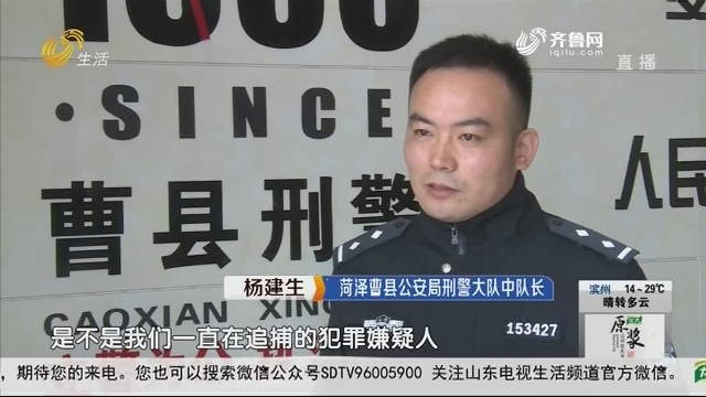 菏泽:民警刷抖音 发现潜逃八年绑架犯