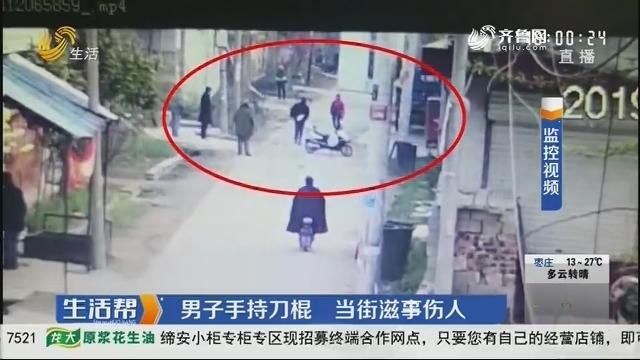 临沂:男子手持刀棍 当街滋事伤人