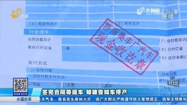 济南:签完合同等提车 却被告知车停产