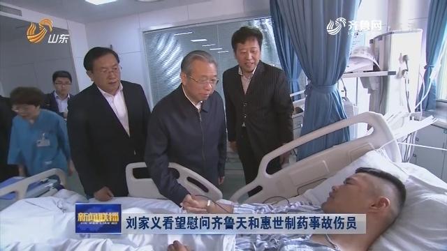 劉家義看望慰問齊魯天和惠世制藥事故傷員