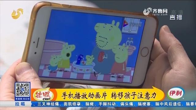 """海阳:手术室里 传出""""小猪佩奇""""声"""