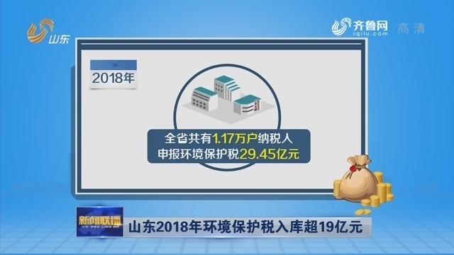 山东2018年环境保护税入库超19亿元