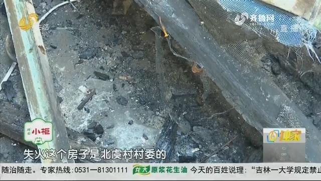 """潍坊:邻居家失火 自家房子""""遭了秧"""""""