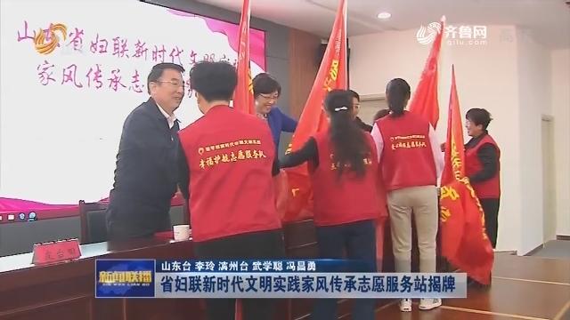 省妇联新时代文明实践家风传承志愿服务站揭牌