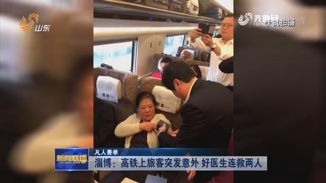 【凡人善举】淄博:高铁上旅客突发意外 好医生连救两人