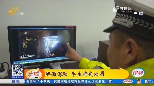青岛:交警夜查 路遇蹊跷停车