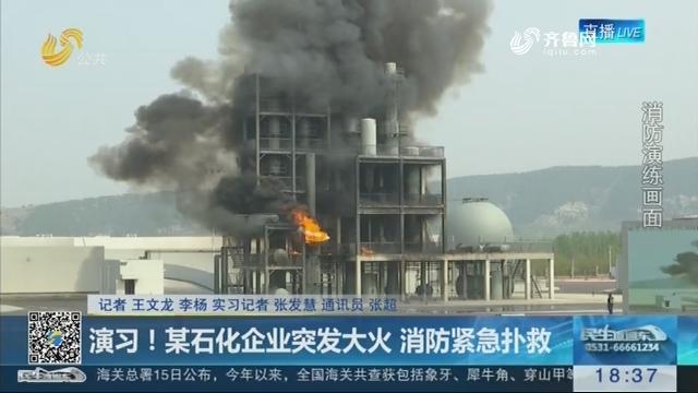 济南:演习!某石化企业突发大火 消防紧急扑救