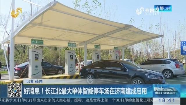好消息!长江北最大单体智能停车场在济南建成启用