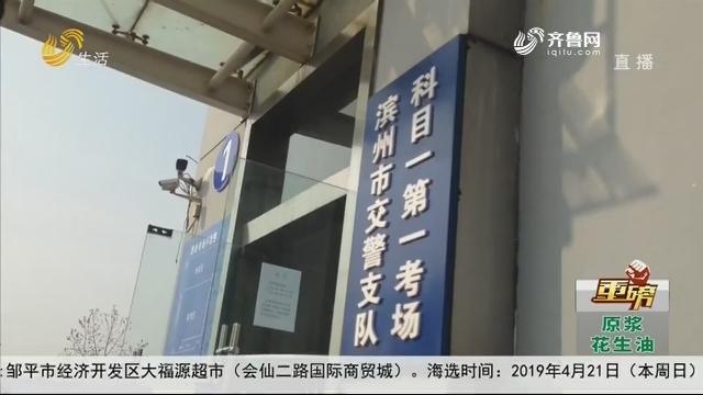 """【重磅】滨州:学驾照""""无法进场""""考科目四"""