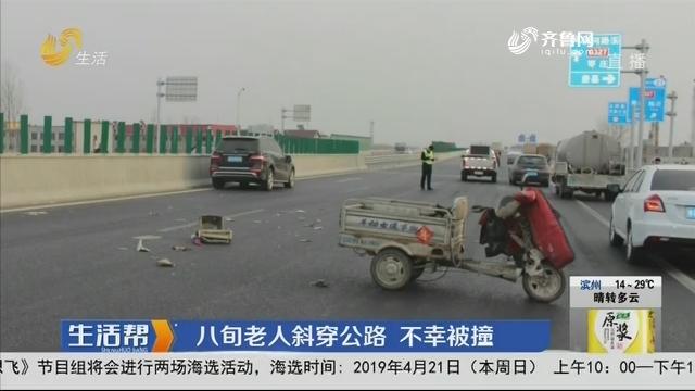临沂:八旬老人斜穿公路 不幸被撞