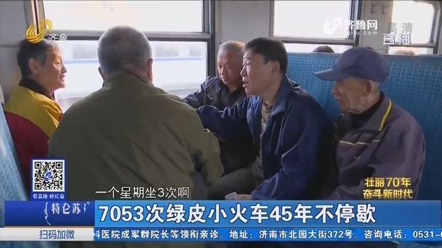 淄博:7053次绿皮小火车45年不停歇