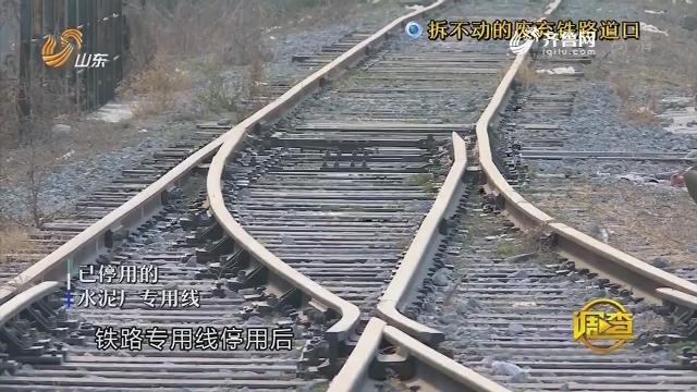 调查:拆不动的废弃铁路道口